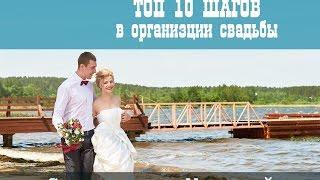 видео Планирование свадьбы шаг за шагом