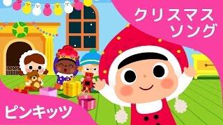まいにち クリスマス | Christmas Every Day | クリスマスソング | ピンキッツ日本語童謡
