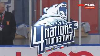 Турнир 4-х наций U20. Россия - Финляндия. Обзор матча