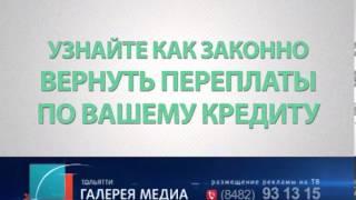 ЦВД — Центр Возврата Денег в тольятти