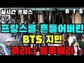 BTS 방탄소년단 실시간속보  프랑스를 흔들어버린 BTS 지민