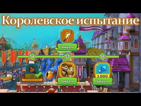 👑Большое Королевское Испытание👑 Сет Ангел Справедливости 64 уровней Hustle Castle