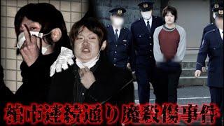 【竹井聖寿】犯人が目撃者のフリをしてマスコミの取材に答えていた事件