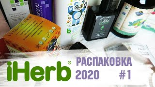 iHerb распаковка 2020 1 опасная тушь для ресниц