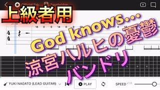 【TAB譜】God knows…/涼宮ハルヒの憂鬱(平野綾)バンドリ 【エレキギター上級者用練習曲】 涼宮ハルヒ 動画 18