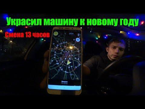 Украсил машину к новому году - 13 Часов работы в Яндекс такси