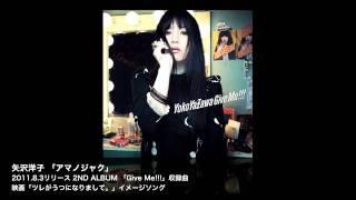 矢沢洋子 - アマノジャク