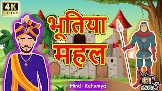 भूतिया सैनिक | Ghost Story for kids | Short Moral Stories for Kids in Hindi | Animated Ghost stories