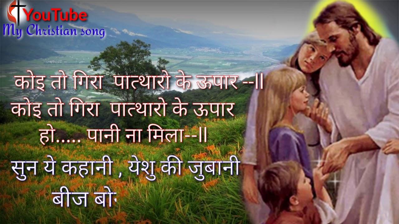 Suno ye kahani yeshu ki jubani bej bone walo ki ,  Hindi Christian song ,  My Christian song
