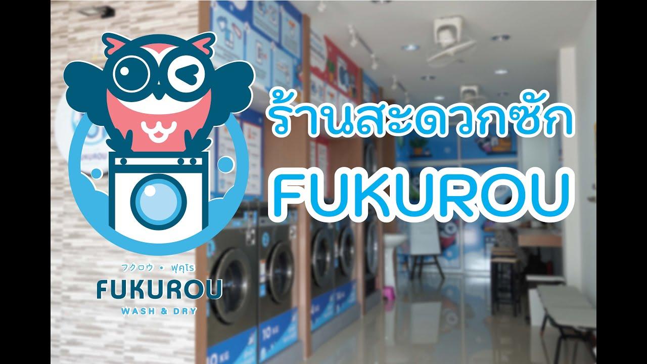 ร้านสะดวกซัก Fukurou ระยอง | ร้านสะดวกซัก | By The M Soul