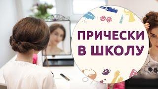 видео Собранные прически на длинные волосы: популярные вариации