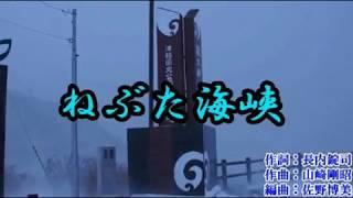 『ねぶた海峡』池田輝郎 <峰>♭