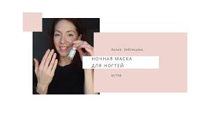 Тест драйв 41766 Ночная маска для ногтей THE ONE Expert Care Oriflame