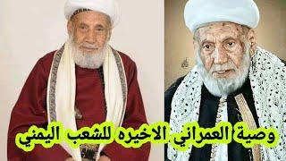 اخر وصيه قالها القاضي العلامه محمد بن إسماعيل العمراني يجب أن يسمعها الشعب اليمني كله