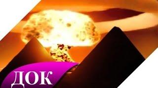 Древние цивилизации богов. Ядерный взрыв 3000 лет назад. Документальный фильм