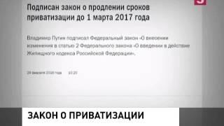 видео Продление приватизации до 2016 года
