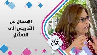 سميرة خوري - الإنتقال من التدريس إلى التمثيل