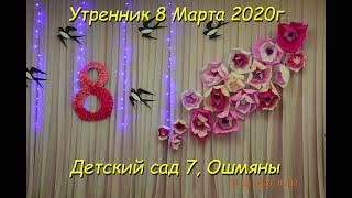 Утренник 8 Марта 2020, Детский сад 7, Ошмяны