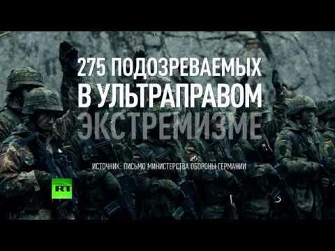 Власти ФРГ борются с радикальными настроениями в рядах военнослужащих