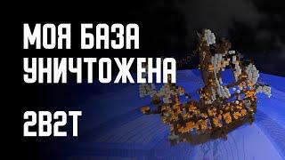 2B2T - АТЛАНТИДА УНИЧТОЖЕНА
