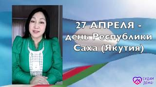 Присоединяйтесь к челленджу ко Дню Республики Саха (Якутия)