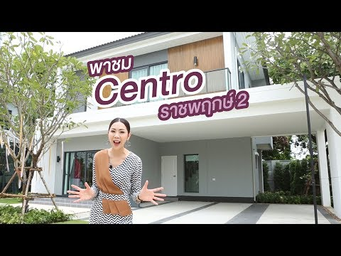 พาชมโครงการ CENTRO ราชพฤกษ์ 2