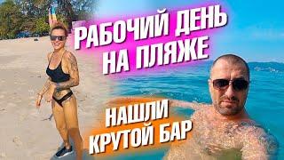 Рабочий день на пляже Лера и Фитнес Очень крутой бар Новыи интернет Патонг и Бангла Роуд
