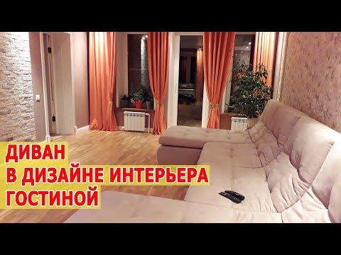 ВЛОГ. Диван в дизайне интерьера гостиной. Шторы и другая мебель в комнате.