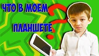 ЧТО В МОЕМ ПЛАНШЕТЕ || Приложения, игры...