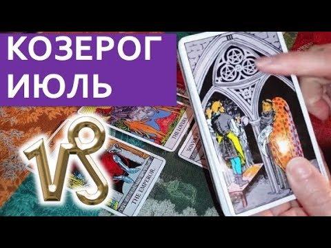 КОЗЕРОГ ТАРО ПРОГНОЗ ИЮЛЬ 2018 / Душевный гороскоп Павел Чудинов