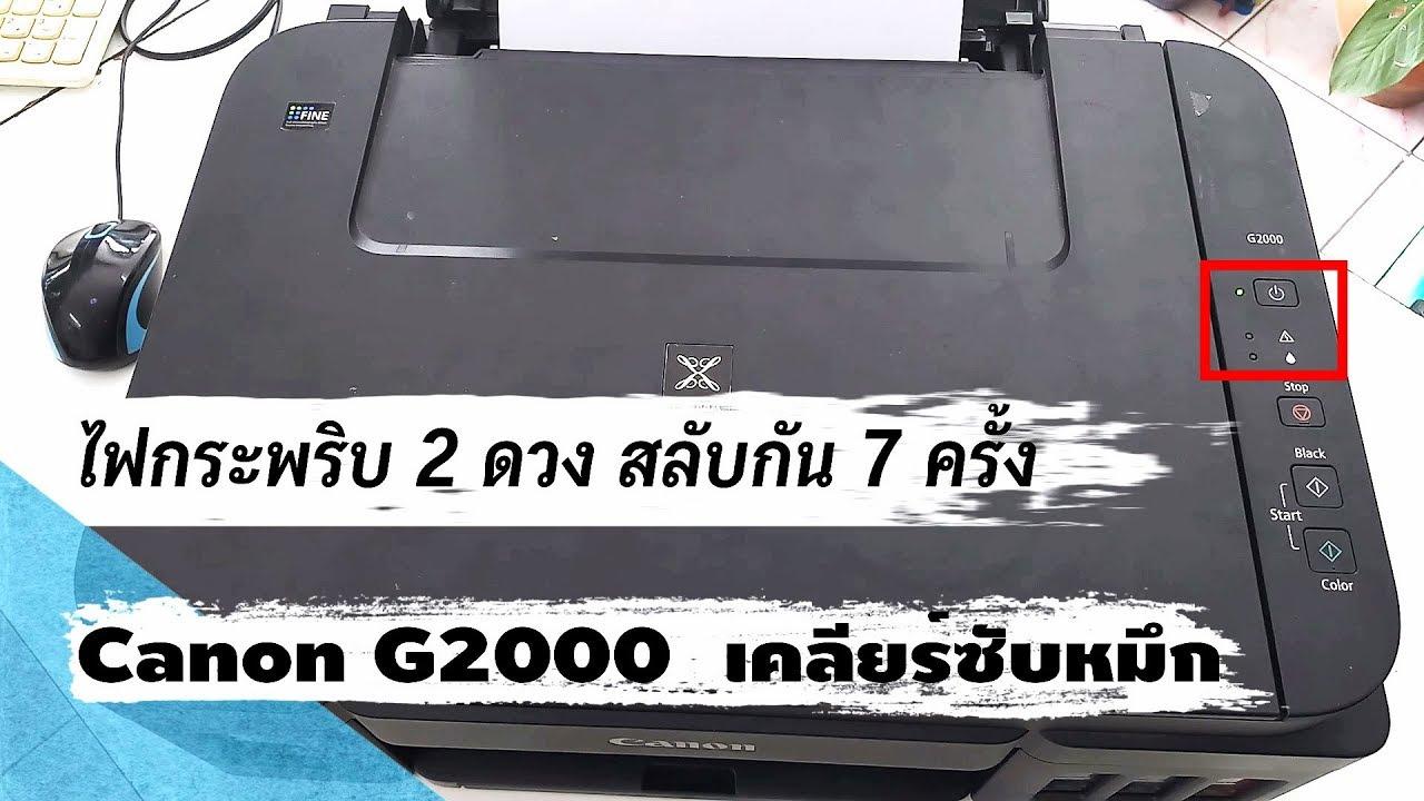Canon G2000 ไฟกระพริบ 2ดวง สลับกัน 7ครั้ง (เคลียร์ซับหมึก) | FunnyCat TV