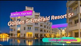 Отзыв об отеле Golden 5 Emerald Resort 5 Египет Хургада