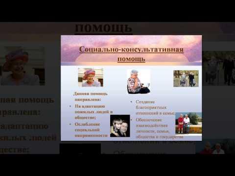 Презентация на тему Формы социального обслуживания пожилых людей