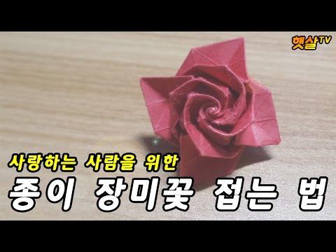 [종이접기]정말 예쁜 장미꽃 접기(Origami - Rose
