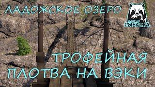 Русская рыбалка 4 Озеро Ладожское Фарм Спиннинг Плотва Вэки