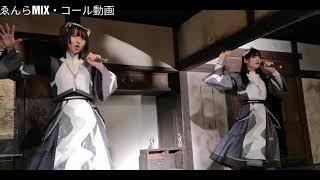 2019/3/16 ゑんらバスツアー「妖怪行脚」@日光江戸村 より アーティスト...