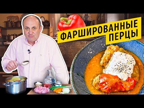 ФАРШИРОВАННЫЕ ПЕРЦЫ - по-домашнему вкусно | ЗАГОТОВКИ В МОРОЗИЛКУ