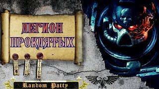 Warhammer 40000. Легион Проклятых.