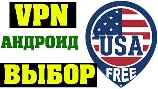 видео Лучшие приложения VPN для Android. ТОП-15