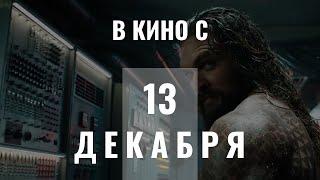 Премьеры фильмов 13 декабря 2018 | В К И Н О