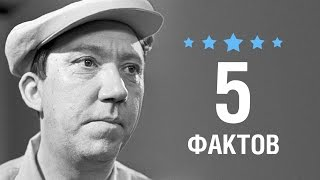 Юрий Никулин - 5 Фактов о знаменитости || Yuri Nikulin