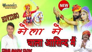 पैदल पैदल चल मारी गुर्जरी मैलो दिखावेआसिन्द को_Rajasthani superstart song FollMixing singer NARAYAN