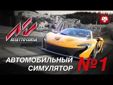 Assetto Corsa: новый король симуляторов. Обзор от Игоря Асанова