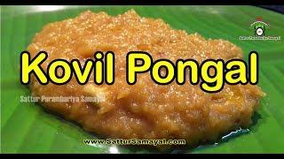 Kovil Pongal|Sakkarai Pongal|Chakkarai Pongal|கோவில் பொங்கல் -Sattur Parambariya Samayal