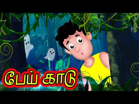 பேய் காடு | Ghost Haunted Forest Story | Tamil Moral Stories | Tamil Stories for Kids