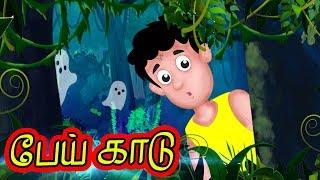 பேய் காடு | Ghost Haunted Forest Story | Tamil Moral Stories | Tamil Stories for Kids
