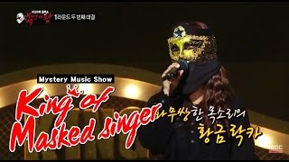 [Mask King] 복면가왕 - confrontation of gold lacquer and blue butterfly! 20150405