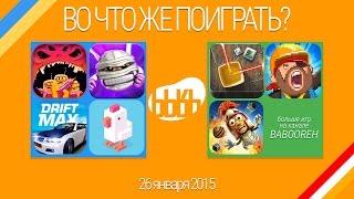 ВоЧтоЖеПоиграть!? #0043 - Еженедельный Обзор Игр на Android и iOS