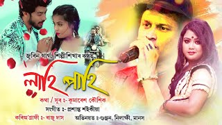 Lahi Pahi Assamese Song Download & Lyrics
