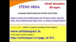 hindi audio dictation 80 wpm 39